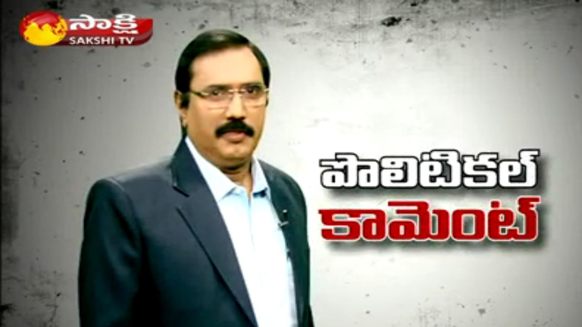 Sakshi TV -  KSR Political Comment